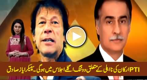 Voting on the Motion For Disqualification of PTI Members, Will Be in Next Session - Speaker Ayaz Sadiq