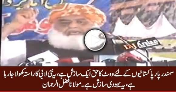 Voting Right For Overseas Pakistanis Is A Conspiracy - Maulana Fazal-ur-Rehman