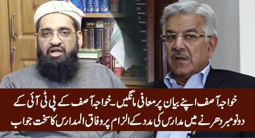Wafaq-ul-Madaris Demand Apology From Khawaja Asif on His Allegations