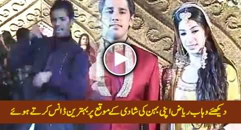 Wahab Riaz Dancing on the Wedding of His Sister, Excellent Performance