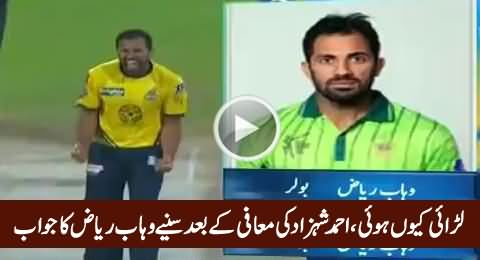 Wahab Riaz's Response About Fight After The Apology of Ahmed Shehzad