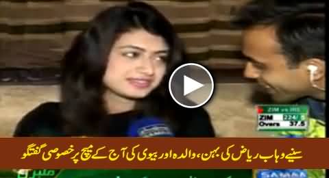 Wahab Riaz's Sister, Mother and Wife Sharing Their Views About Wahab's Performance