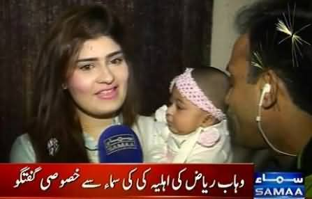 Wahab Riaz's Wife Talking to Samaa News, Reporter Asking Naughty Questions
