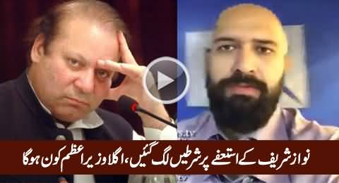 Wajahat Khan Analysis on Sharif Family's Problems Due to Panama Leaks