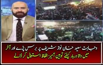 Wajahat Saeed Blast on Nawaz Sharif and at end what he said about DATA DARBAR