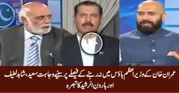 Wajahat Saeed, Shahid Latif & Haroon Rasheed Comments on Imran Khan's Decision To Not To Live in PM House