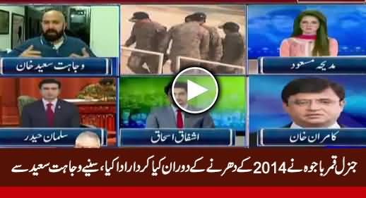 Wajahat Seed Revealed What Role General Qamar Bajwa Played During 2014 Sit-in