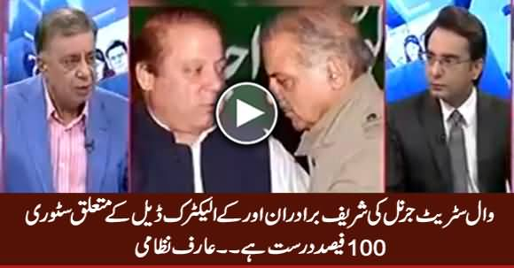 Wall Street Journal Story About Sharif Brothers & K-Electric Is 100% Correct - Arif Nizami