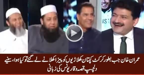 Waqar Younis and Mushtaq Ahmed Shares Hilarious Incident of Imran Khan