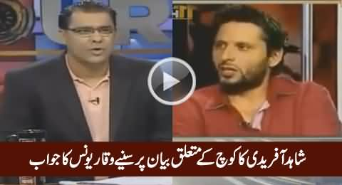 Waqar Younis's Aomments About Afridi When Waseem Badami Played His Old Clip
