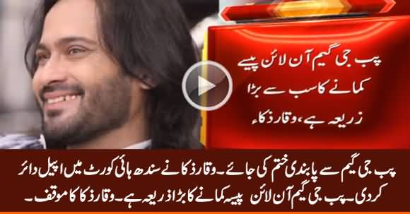 Waqar Zaka Files Appeal in Sindh High Court Seeking Removal of Ban on PUBG