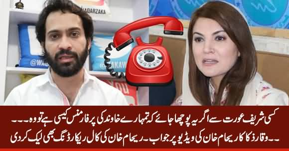 Waqar Zaka's Reply to Reham Khan, Leaked Her Call Recording