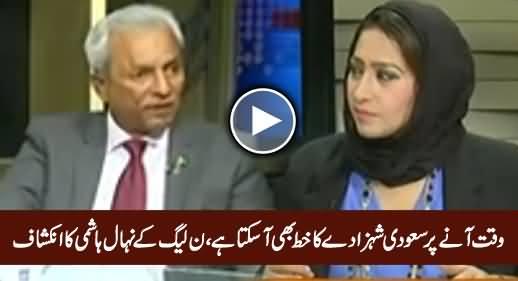 Waqt Aane Par Saudi Prince Ka Letter Bhi Aa Sakta Hai - Nehal Hashmi (PMLN)