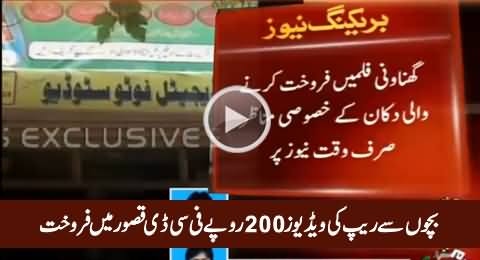 Waqt News Found the Video Center Which Is Selling Kasur Child Videos in Rs. 200 Per CD