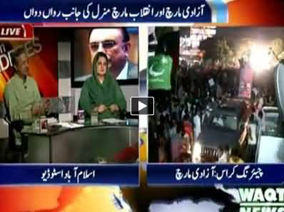 Waqt News (Special Transmission on Azadi & Inqilab March) 7PM To 8PM - 14th August 2014