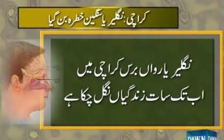 Warning For Karachi Citizens: Beware While Drinking Water, Naegleria Virus Can Kill You
