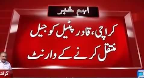 Warrants Issued to Move Qadir Patel to Karachi's Jail