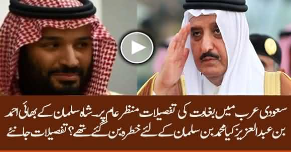 Was Ahmad Bin Abdul Aziz Threat To Mohammad Bin Salman Position? Watch Details Of Saudi Arabia Revolt