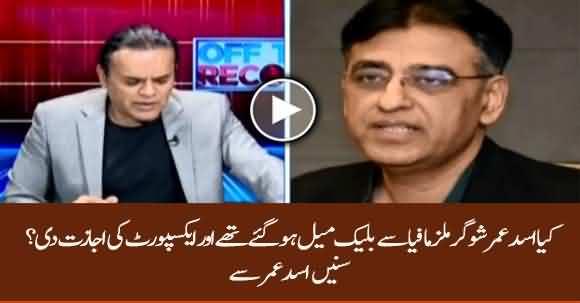 Was Asad Umar Blackmailed By Sugar Mills Mafia? Asad Umar Replies