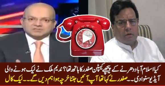 Was Captain Safdar Behind Islamabad Dharna? Nadeem Malik Plays Leaked Audio Call