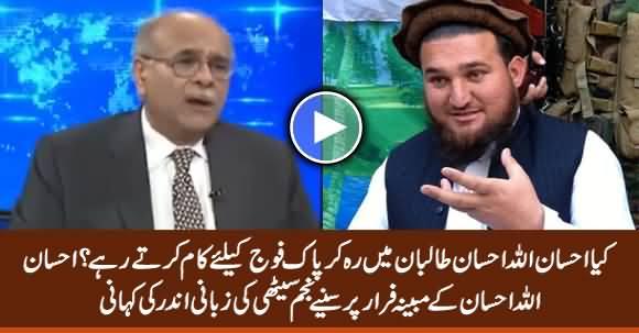 Was Ehsanullah Ehsan Working For Pak Army? - Najam Sethi Tells Inside Details
