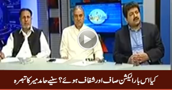 Was Election Transparent This Time? Listen Hamid Mir's Analysis