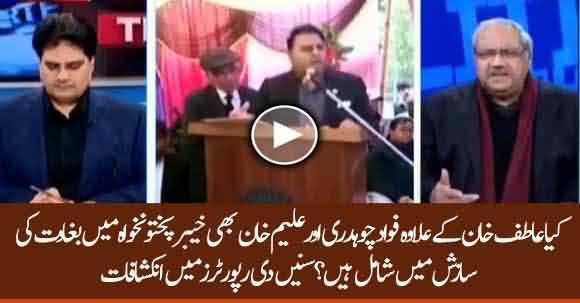 Were Fawad Chaudhry & Aleem Khan Also Involved In Rebellion Against KPK Govt? Sabir Shakir Reveals