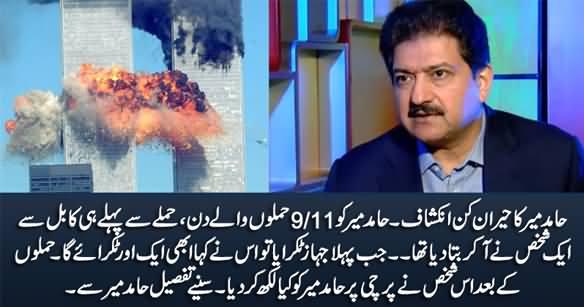 Was Hamid Mir Aware of 9/11 Attacks Before The Attacks? Hamid Mir's Astonishing Revelation