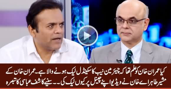 Was Imran Khan Aware of Chairman NAB's Scandal? Kashif Abbasi Comments