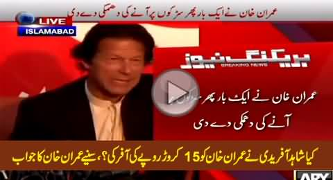 Was It Shahid Afridi Who Offered 15 Crore Rs. To Imran Khan? Watch Imran Khan's Reply