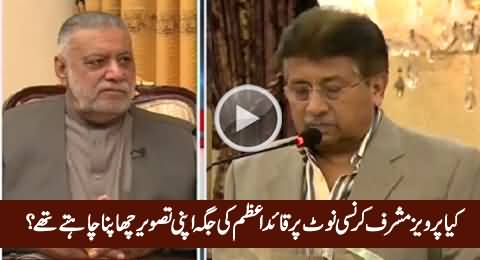 Was Pervez Musharraf Going to Print His Photo on Currency Notes - Listen By Zafarullah Jamali