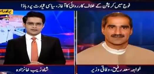 Was PM Advised to Resign in Today's Meeting? Khwaja Saad Rafique Replies