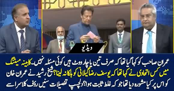 Was Imran Khan Given Wrong Advice On Gillani's Contest With Hafeez Sheikh? Rauf Klasra Shared Interesting Details