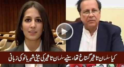Was Salman Taseer A Blasphemer? Salman Taseer's Daughter Shehrbano Speaks Out