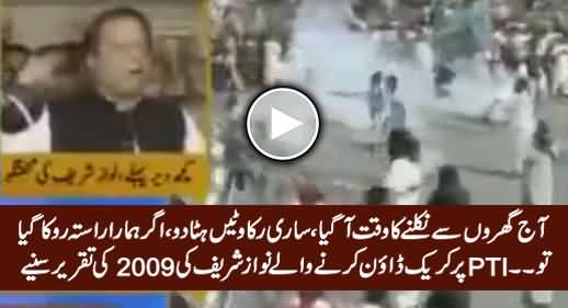 Was This Conspiracy Against Democracy? Watch Nawaz Sharif's Speech in 2009