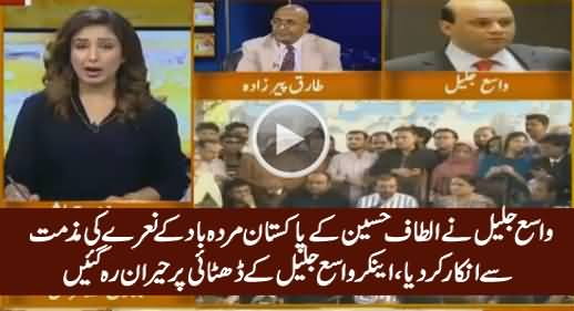 Wasay Jalil Refused To Condemn Altaf Hussain's Anti-Pakistan Statement
