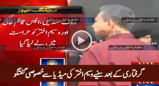 Waseem Akhtar Exclusive Talk After Being Arrested In Court