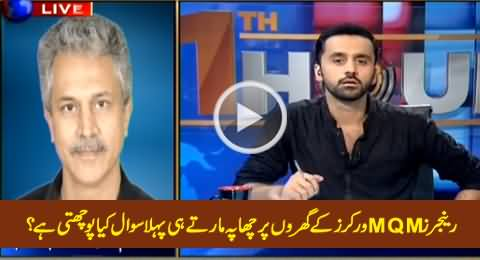 Waseem Akhtar Telling What Rangers Do Right After Raid on MQM Workers Home