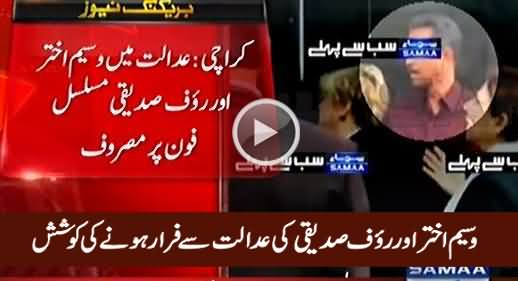 Waseem Akhter & Rauf Siddique Tried to Escape From Court Which Foiled By Investigation Officer