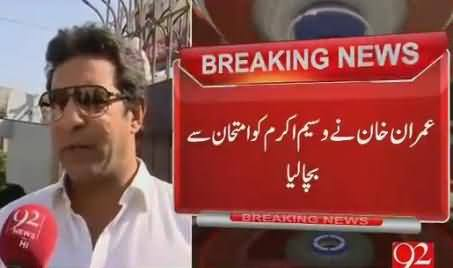 I Am Much Excited on Imran Khan's Offer - Waseem Akram Media Talk