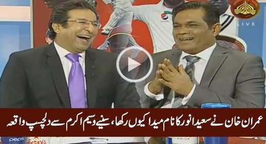 Waseem Akram Telling Funny Story Why Imran Khan Named Saeed Anwar As