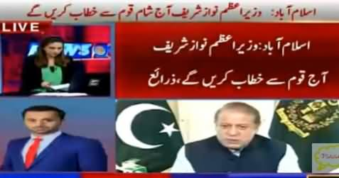 Waseem Badami Analysis on Prime Minister To Address The Nation Today