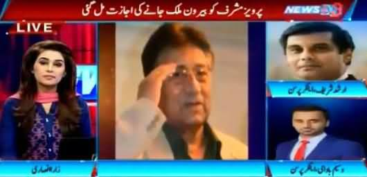 Waseem Badami And Arshad Shareef's Analysis on Musharaf's Name Removal From ECL