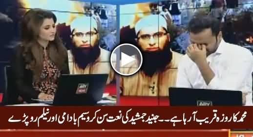 Waseem Badami And Neelum Crying on Junaid Jamshed's Naat