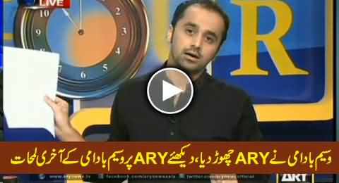 Waseem Badami Announces to Quit ARY Channel, Watch Last Moments of Waseem Badami on ARY