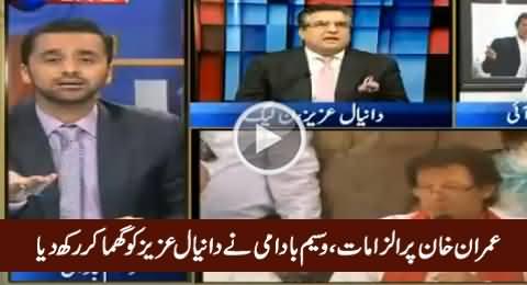 Waseem Badami Confused Daniyal Aziz on His Allegations to Imran Khan
