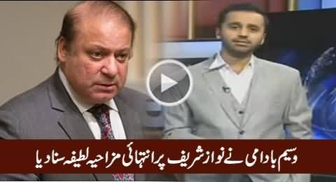 Waseem Badami Cracks A Funny Joke On Nawaz Sharif & His Ministers