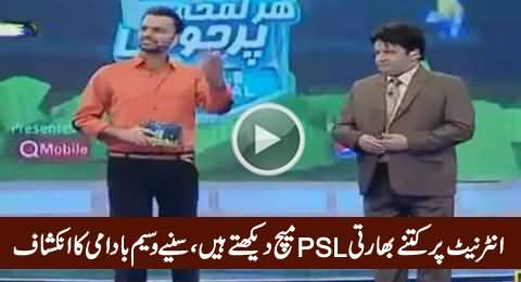 Waseem Badami Reveals How Many Indians Watch PSL Matches on Internet