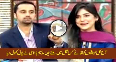 Waseem Badami Reveals How Politicians Bribe Journalists in These Days