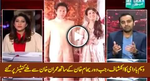 Waseem Badami Reveals What He Felt When He Went to Imran Khan's Container with Reham Khan